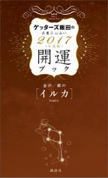 ゲッターズ飯田の五星三心占い 開運ブック 2017年度版 金のイルカ・銀のイルカ