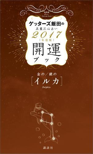 ゲッターズ飯田の五星三心占い 開運ブック 2017年度版 金のイルカ・銀のイルカ / ゲッターズ飯田