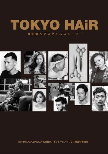 TOKYO HAIR 最先端ヘアスタイルストーリー / warp MAGAZINE 編集部