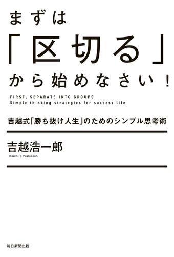 まずは「区切る」から始めなさい!(毎日新聞出版) / 吉越浩一郎