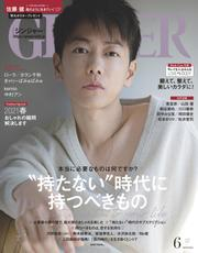 GINGER[ジンジャー] 2021年6月号 / 幻冬舎