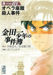 金田一少年の事件簿File(1) オペラ座館殺人事件 1巻