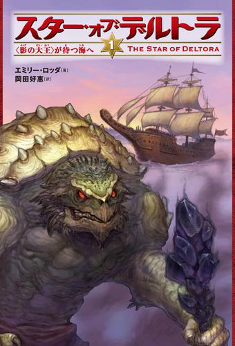 スター・オブ・デルトラ 1 〈影の大王〉が待つ海へ / エミリー・ロッダ