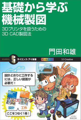 基礎から学ぶ機械製図 3Dプリンタを扱うための3D CAD製図法 / 門田和雄