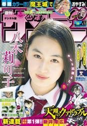 週刊少年サンデー 2017年19号(2017年4月5日発売)