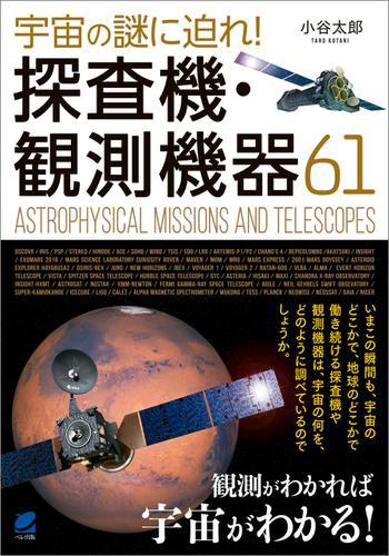 宇宙の謎に迫れ!探査機・観測機器61 / 小谷太郎
