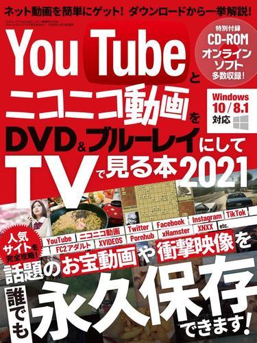 YouTubeとニコニコ動画をDVD&ブルーレイにしてTVで見る本 2021 / 三才ブックス