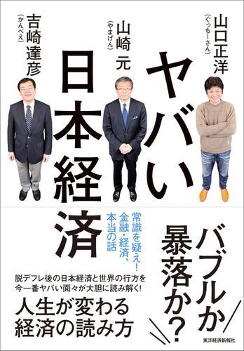 ヤバい日本経済―常識を疑え!金融・経済、本当の話 / 山崎元