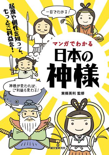 マンガでわかる日本の神様 / 東條英利