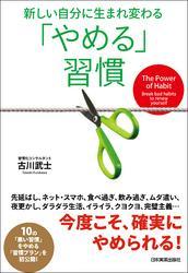 「やめる」習慣 / 古川武士