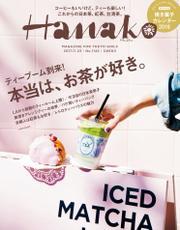 Hanako (ハナコ) 2017年 11月23日号 No.1145 [本当は、お茶が好き。]