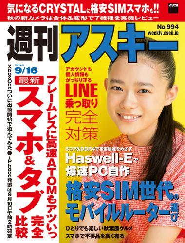 週刊アスキー 2014年 9/16号 / 週刊アスキー編集部