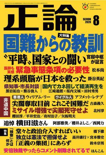 正論 (2020年8月号) / 産経新聞社