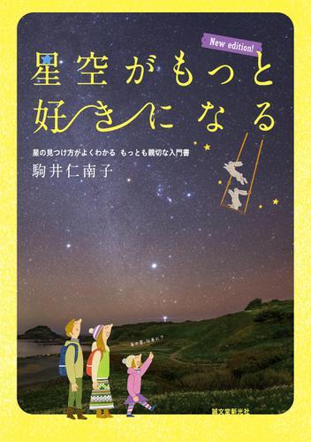 星空がもっと好きになる New edition! / 駒井仁南子