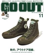 GO OUT(ゴーアウト) (2021年11月号 Vol.145) / 三栄