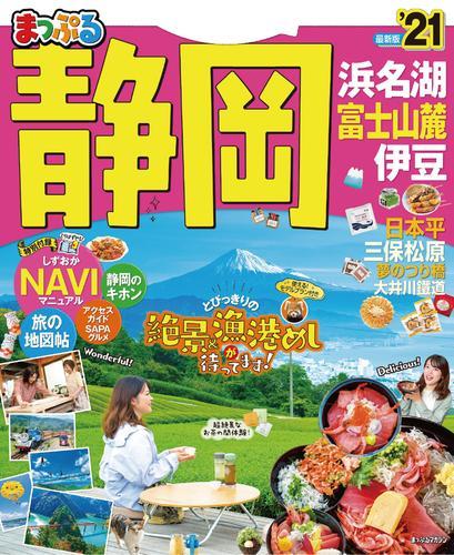 まっぷる 静岡 浜名湖・富士山麓・伊豆 / 昭文社