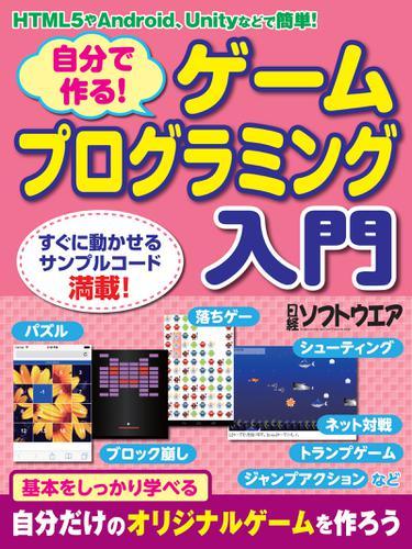 自分で作る! ゲームプログラミング入門 (日経BP Next ICT選書) / 日経ソフトウエア