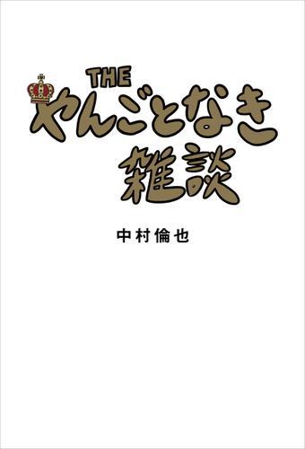 THE やんごとなき雑談 / 中村倫也