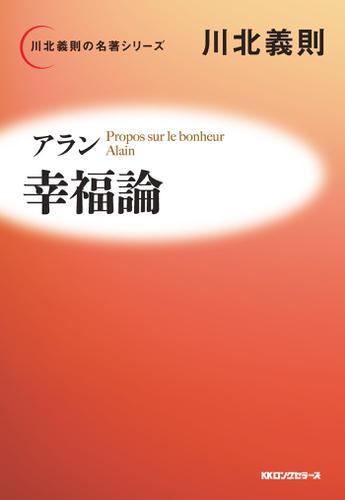 アラン 幸福論(KKロングセラーズ) / 川北義則