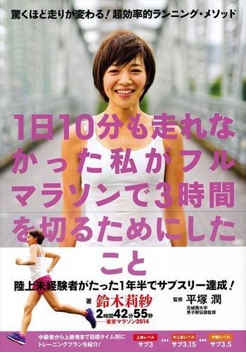 1日10分も走れなかった私がフルマラソンで3時間を切るためにしたこと / 鈴木莉紗