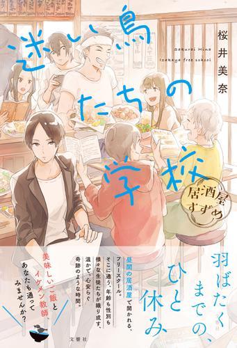 居酒屋すずめ 迷い鳥たちの学校 / 桜井美奈