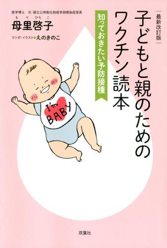 最新改訂版 子どもと親のためのワクチン読本 知っておきたい予防接種 / 母里啓子