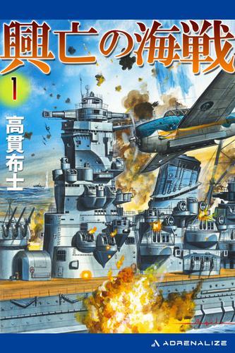 興亡の海戦(1) / 高貫布士