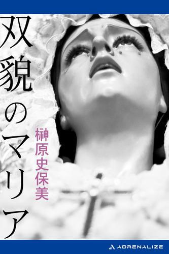 双貌のマリア / 榊原史保美