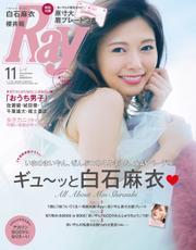 Ray (2017年11月号)