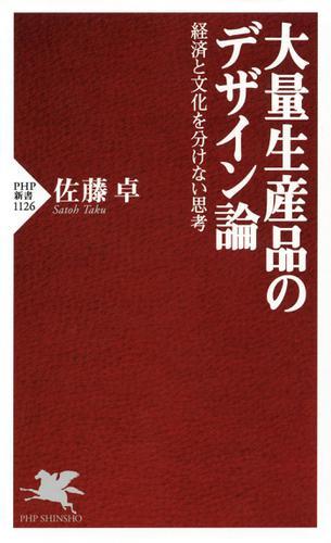 大量生産品のデザイン論 / 佐藤卓