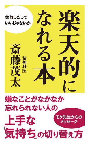 楽天的になれる本(KKロングセラーズ) / 斎藤茂太