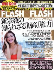 増刊 週刊FLASH