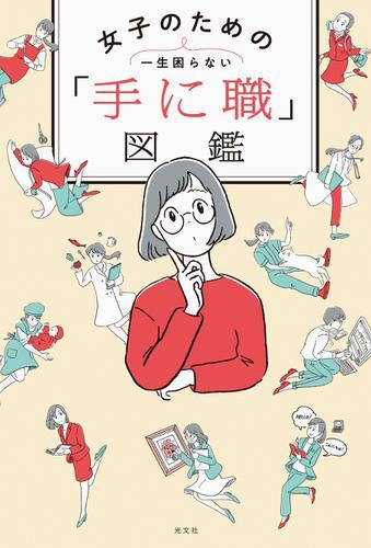 一生困らない 女子のための「手に職」図鑑 / 華井由利奈