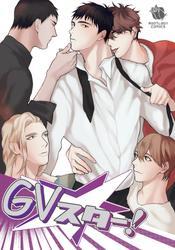 GVスター!【単話版】