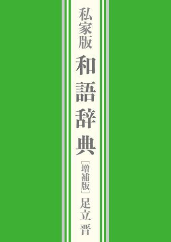 私家版 和語辞典 増補版 / 足立晋