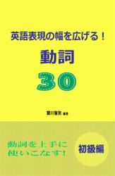 英語表現の幅を広げる!動詞30 初級編 / 関川智則