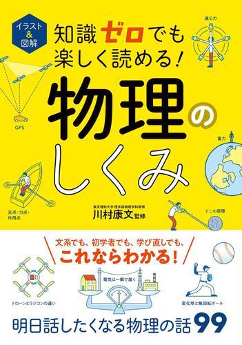 イラスト&図解 知識ゼロでも楽しく読める! 物理のしくみ / 川村康文