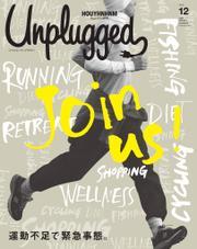 HOUYHNHNM Unplugged(フィナムアンプラグド) ISSUE 12 2021 SPRING SUMMER / ライノ