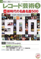 レコード芸術 (2021年5月号) / 音楽之友社