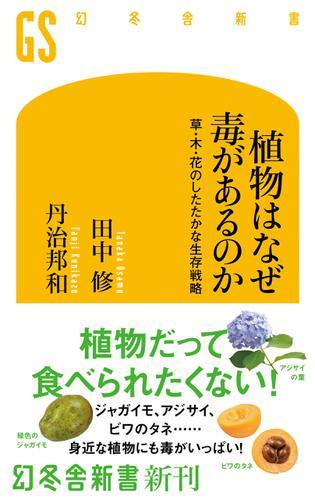 植物はなぜ毒があるのか 草・木・花のしたたかな生存戦略 / 田中修