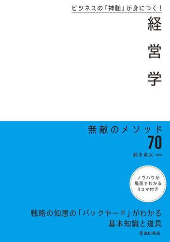 ビジネスの「神髄」が身につく! 経営学 無敵のメソッド70(池田書店) / 鈴木竜太