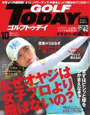 GOLF TODAY (ゴルフトゥデイ) (2017年10月号)