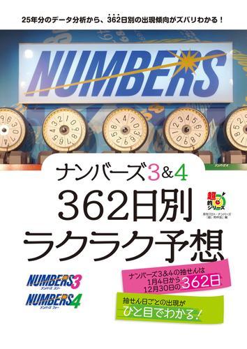 ナンバーズ3&4 362日別ラクラク予想 / 主婦の友インフォス