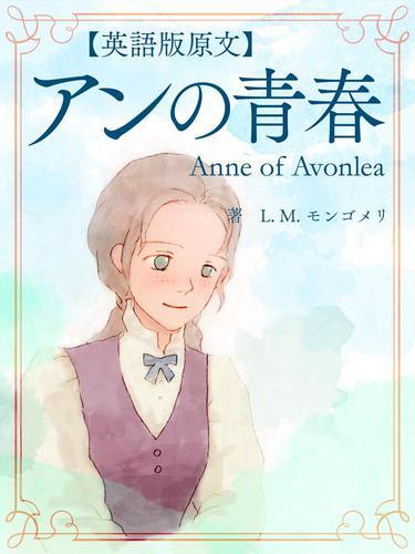 【英語版原文】アンの青春/Anne of Avonlea / L.M.モンゴメリ