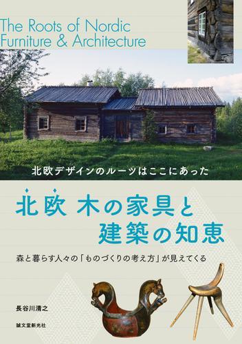 北欧 木の家具と建築の知恵 / 長谷川清之