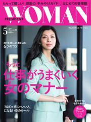 PRESIDENT WOMAN(プレジデントウーマン) (Vol.25)