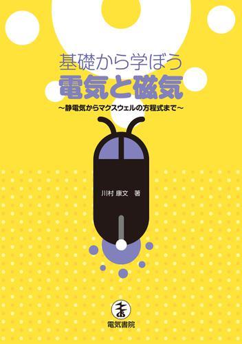 基礎から学ぼう 電気と磁気 / 川村康文