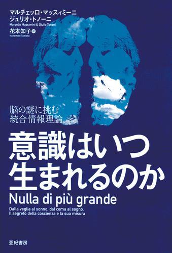 意識はいつ生まれるのか 脳の謎に挑む統合情報理論 / マルチェッロ・マッスィミーニ
