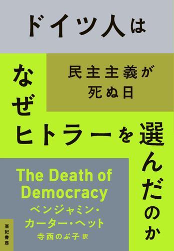 ドイツ人はなぜヒトラーを選んだのか――民主主義が死ぬ日 / ベンジャミン・カーター・ヘット