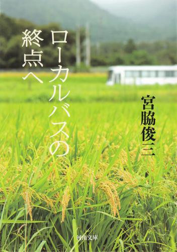 ローカルバスの終点へ / 宮脇俊三